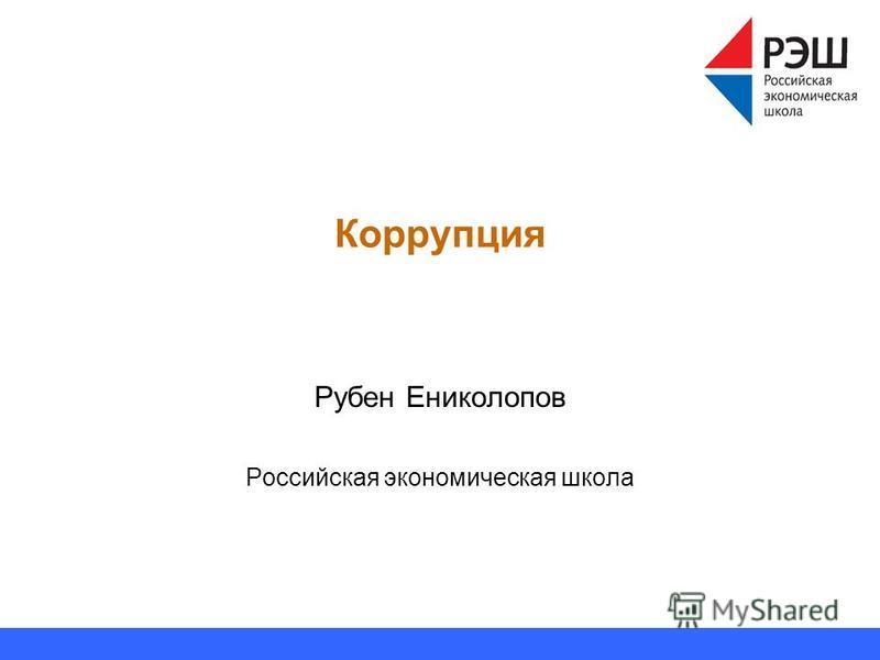 Коррупция Рубен Ениколопов Российская экономическая школа