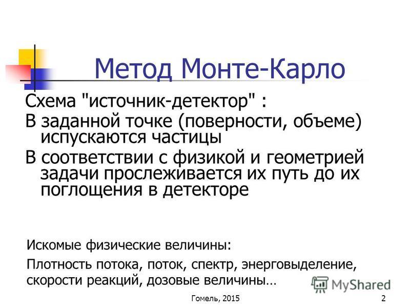 2 Метод Монте-Карло Cхема