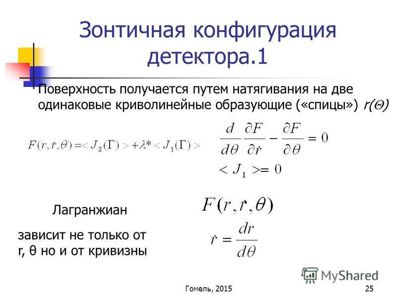 25 Зонтичная конфигурация детектора.1 Поверхность получается путем натягивания на две одинаковые криволинейные образующие («спицы») r( ) Лагранжиан зависит не только от r, θ но и от кривизны Гомель, 2015