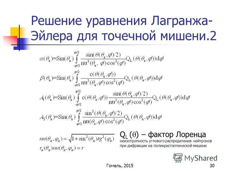 30 Решение уравнения Лагранжа- Эйлера для точечной мишени.2 Q L ( ) – фактор Лоренца не изотропность углового распределения нейтронов при дифракции на поликристаллической мишени Гомель, 2015