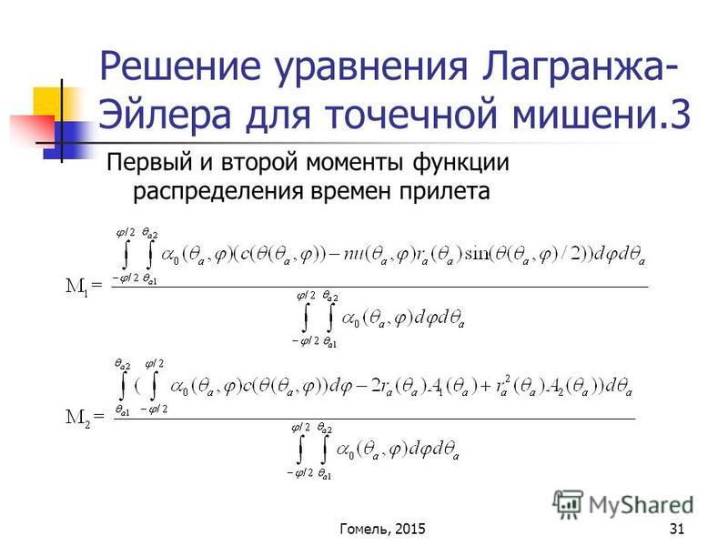 31 Решение уравнения Лагранжа- Эйлера для точечной мишени.3 Гомель, 2015 Первый и второй моменты функции распределения времен прилета