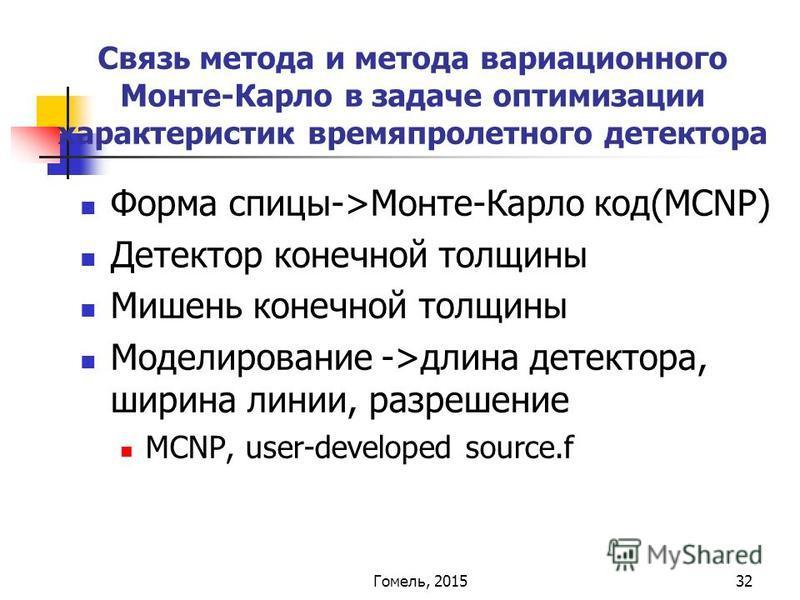 32 Связь метода и метода вариационного Монте-Карло в задаче оптимизации характеристик времяпролетного детектора Форма спицы->Монте-Карло код(MCNP) Детектор конечной толщины Мишень конечной толщины Моделирование ->длина детектора, ширина линии, разреш
