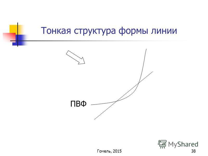38 Тонкая структура формы линии Гомель, 2015 ПВФ