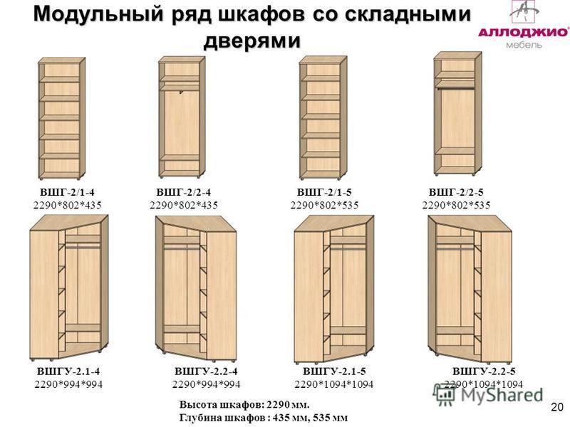 Модульный ряд шкафов со складными дверями ВШГ-2/1-4 2290*802*435 ВШГ-2/2-4 2290*802*435 ВШГ-2/1-5 2290*802*535 ВШГ-2/2-5 2290*802*535 ВШГУ-2.1-4 2290*994*994 ВШГУ-2.2-4 2290*994*994 ВШГУ-2.1-5 2290*1094*1094 ВШГУ-2.2-5 2290*1094*1094 Высота шкафов: 2