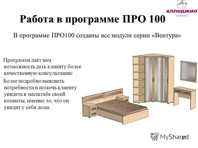 Работа в программе ПРО 100 Программа даёт нам возможность дать клиенту более качественную консультацию Более подробно выяснить потребности и помочь клиенту увидеть в масштабе своей комнаты, именно то, что он увидит у себя дома. В программе ПРО100 соз