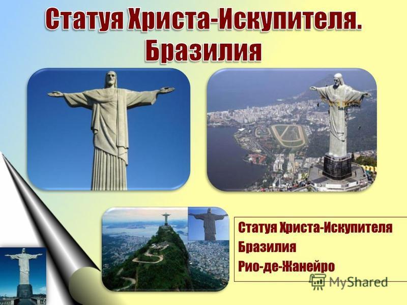 Статуя Христа-Искупителя Бразилия Рио-де-Жанейро