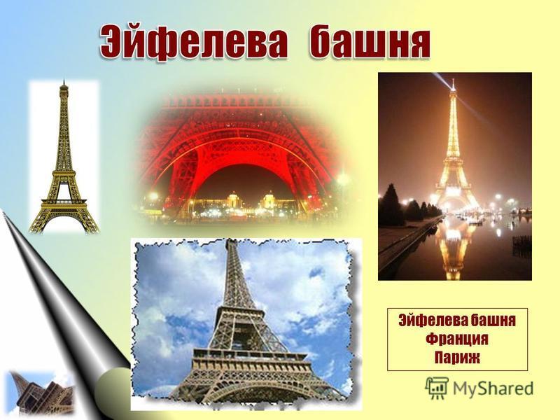 Эйфелева башня Франция Париж