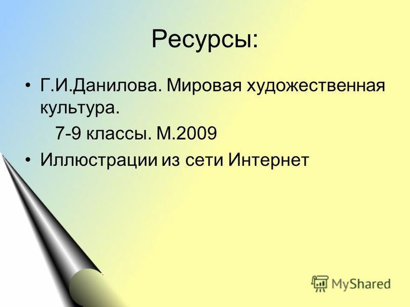 Ресурсы: Г.И.Данилова. Мировая художественная культура. 7-9 классы. М.2009 Иллюстрации из сети Интернет