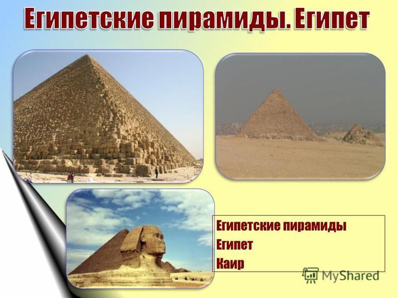 Египетские пирамиды Египет Каир