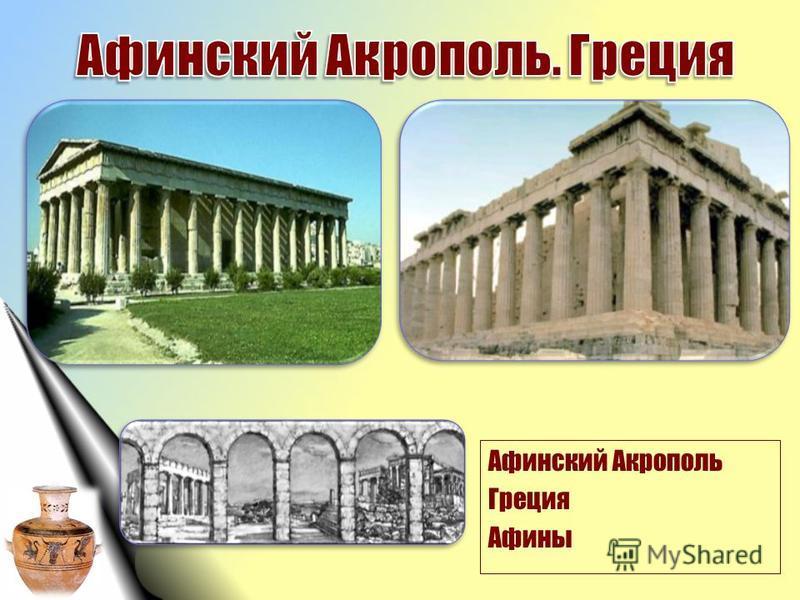 Афинский Акрополь Греция Афины