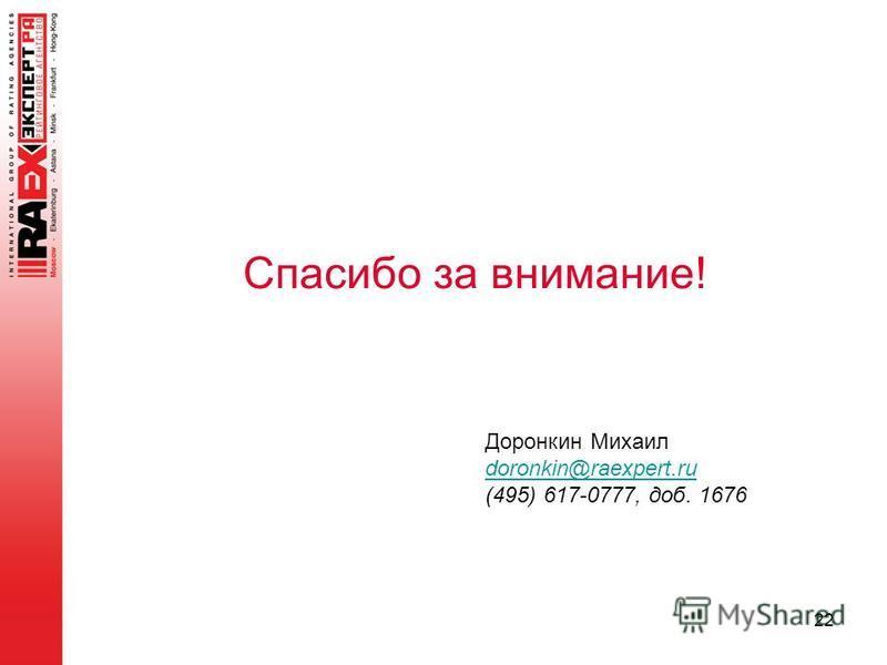 22 Спасибо за внимание! Доронкин Михаил doronkin@raexpert.ru (495) 617-0777, доб. 1676