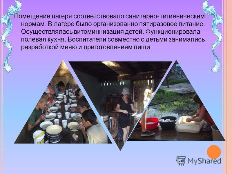 Помещение лагеря соответствовало санитарно- гигиеническим нормам. В лагере было организованно пятиразовое питание. Осуществлялась витоминнизация детей. Функционировала полевая кухня. Воспитатели совместно с детьми занимались разработкой меню и пригот