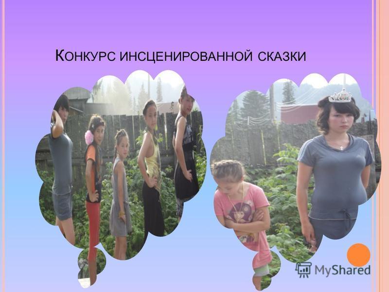 К ОНКУРС ИНСЦЕНИРОВАННОЙ СКАЗКИ