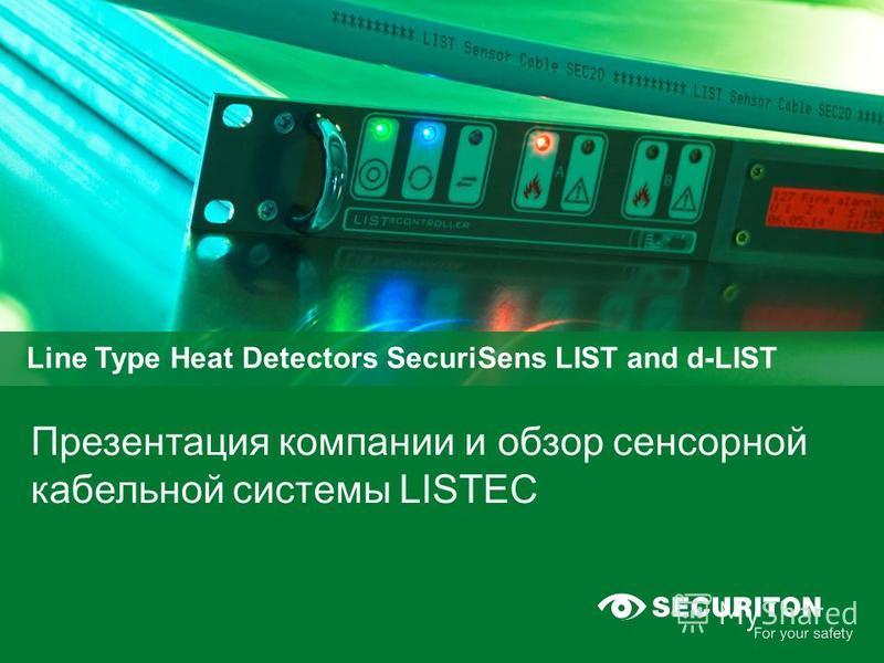 30.10.2015 / Nr. 1 / Scs Line Type Heat Detectors SecuriSens LIST and d-LIST Презентация компании и обзор сенсорной кабельной системы LISTEC
