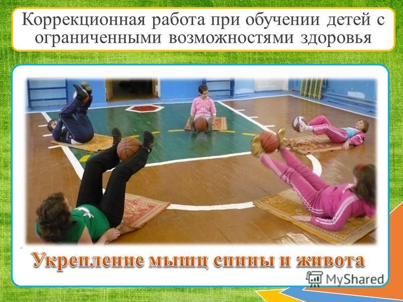 Коррекционная работа при обучении детей с ограниченными возможностями здоровья