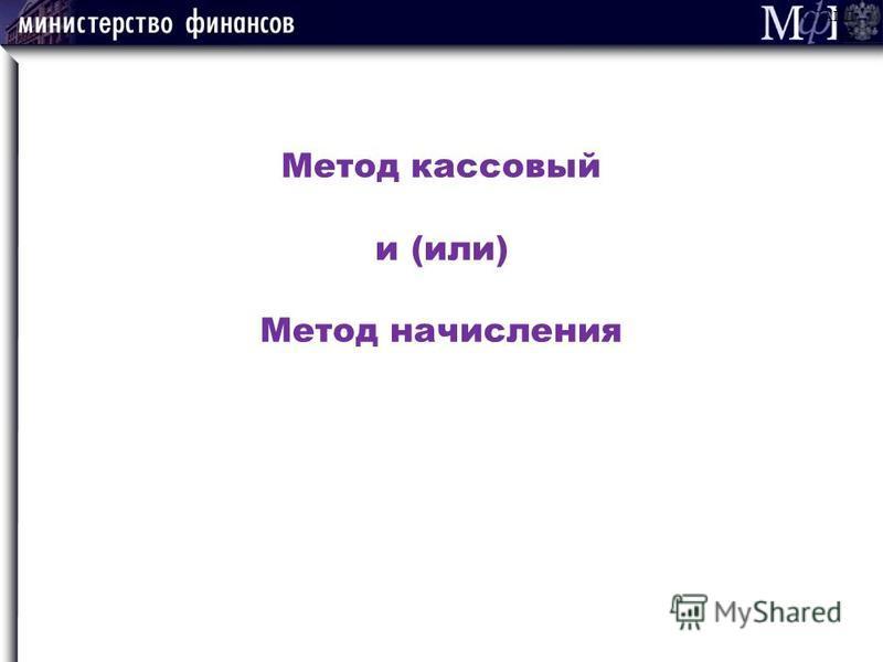 Метод кассовый и (или) Метод начисления СЛАЙД 45