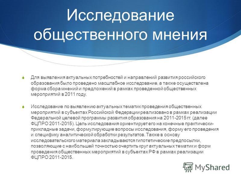 Исследование общественного мнения Для выявления актуальных потребностей и направлений развития российского образования было проведено масштабное исследование, а также осуществлена форма сбора мнений и предложений в рамках проведенной общественных мер