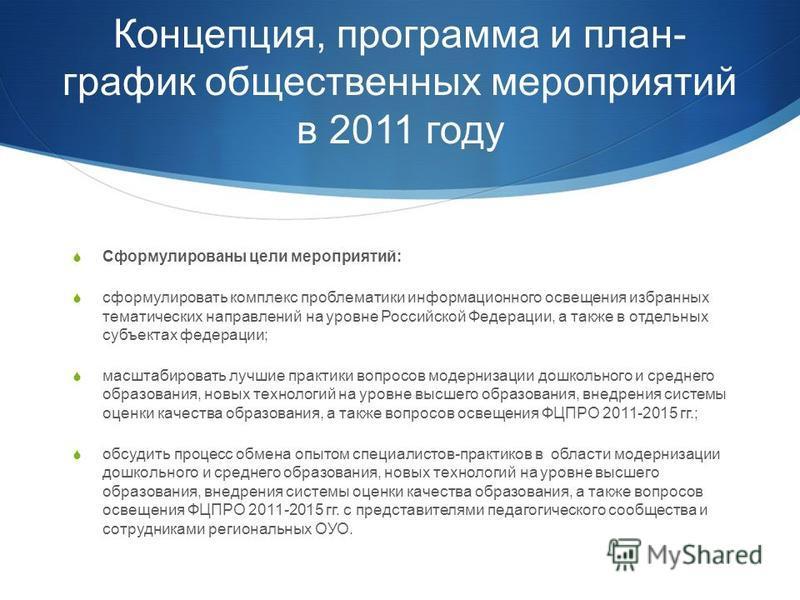 Концепция, программа и план- график общественных мероприятий в 2011 году Сформулированы цели мероприятий: сформулировать комплекс проблематики информационного освещения избранных тематических направлений на уровне Российской Федерации, а также в отде