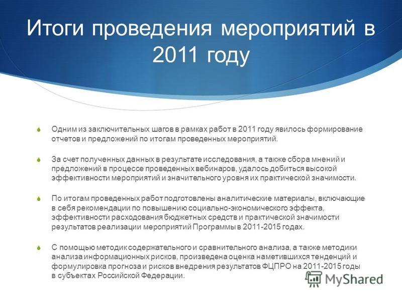 Итоги проведения мероприятий в 2011 году Одним из заключительных шагов в рамках работ в 2011 году явилось формирование отчетов и предложений по итогам проведенных мероприятий. За счет полученных данных в результате исследования, а также сбора мнений
