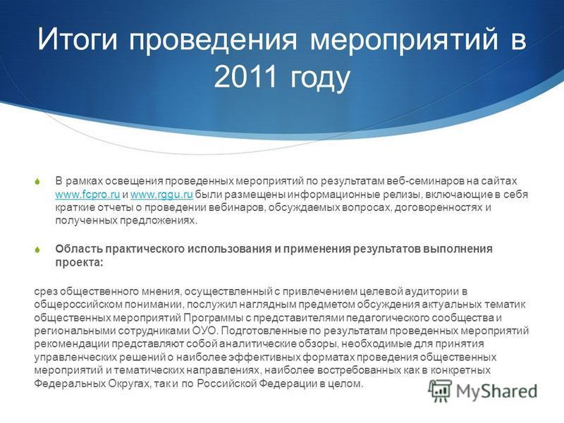 Итоги проведения мероприятий в 2011 году В рамках освещения проведенных мероприятий по результатам веб-семинаров на сайтах www.fcpro.ru и www.rggu.ru были размещены информационные релизы, включающие в себя краткие отчеты о проведении вебинаров, обсуж