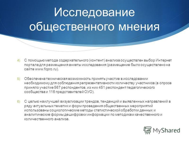 Исследование общественного мнения 4) С помощью метода содержательного (контент) анализа осуществлен выбор Интернет портала для размещения анкеты исследования (размещение было осуществлено на сайте www.fcpro.ru). 5) Обеспечена техническая возможность