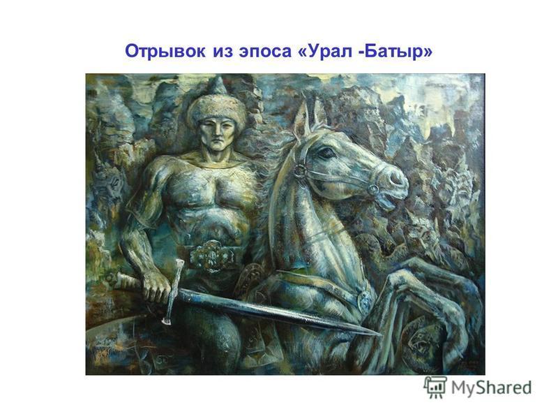 Отрывок из эпоса «Урал -Батыр»