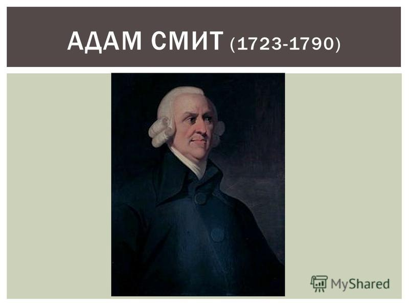 АДАМ СМИТ (1723-1790)