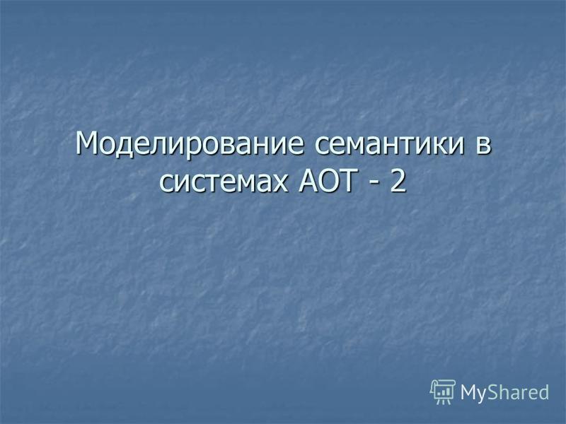 Моделирование семантики в системах АОT - 2