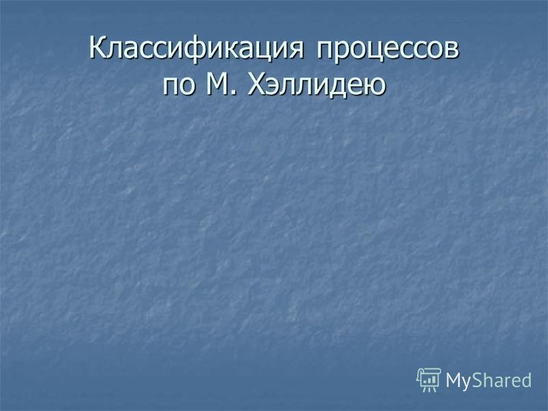 Классификация процессов по М. Хэллидею