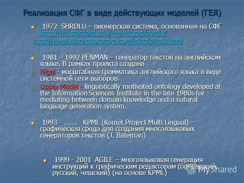 Реализация СФГ в виде действующих моделей (ГЕЯ) 1972 SHRDLU – пионерская система, основанная на СФГ http://hci.stanford.edu/~winograd/shrdlu/ 1972 SHRDLU – пионерская система, основанная на СФГ http://hci.stanford.edu/~winograd/shrdlu/ http://hci.sta