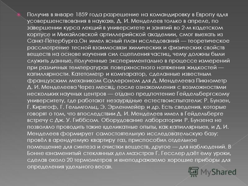 Получив в январе 1859 года разрешение на командировку в Европу «для усовершенствования в науках», Д. И. Менделеев только в апреле, по завершении курса лекций в университете и занятий во 2-м кадетском корпусе и Михайловской артиллерийской академии, см