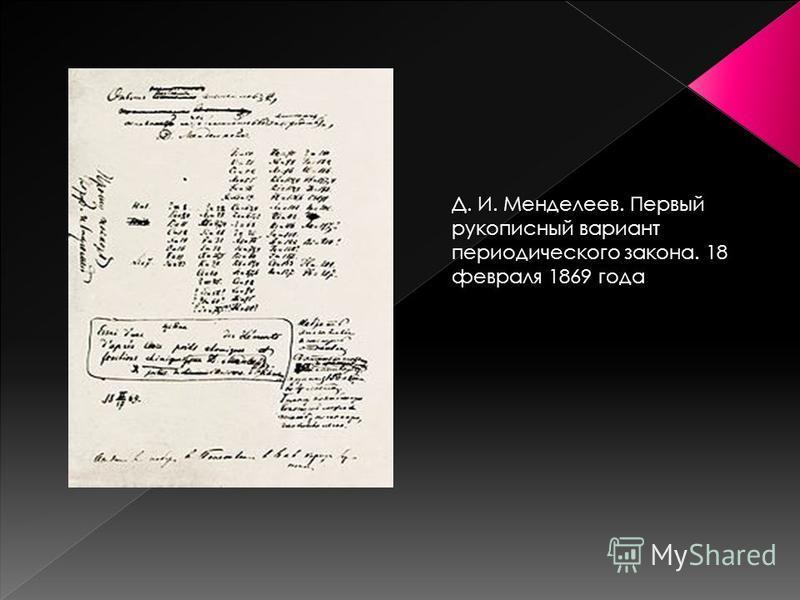 Д. И. Менделеев. Первый рукописный вариант периодического закона. 18 февраля 1869 года