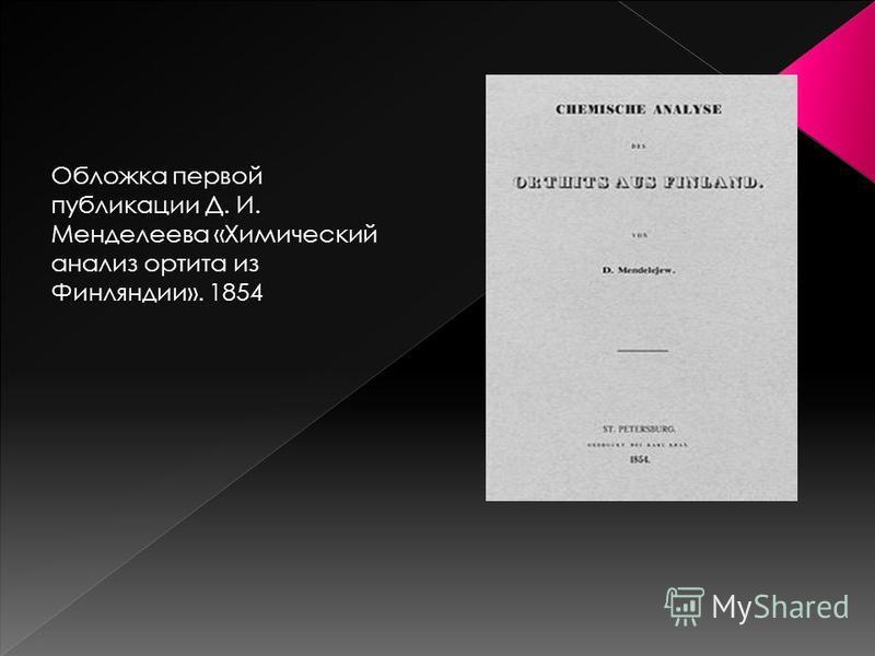 Обложка первой публикации Д. И. Менделеева «Химический анализ ортита из Финляндии». 1854