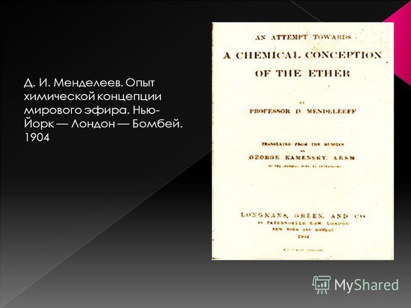 Д. И. Менделеев. Опыт химической концепции мирового эфира. Нью- Йорк Лондон Бомбей. 1904