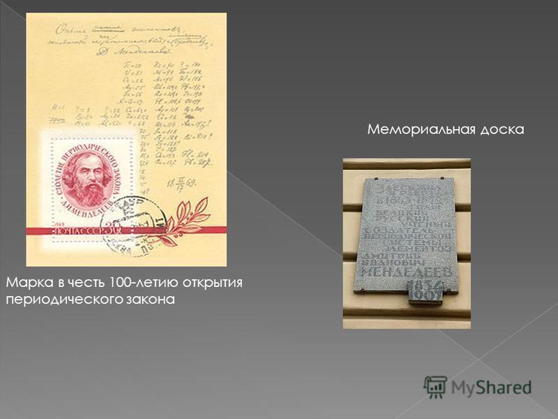 Марка в честь 100-летию открытия периодического закона Мемориальная доска