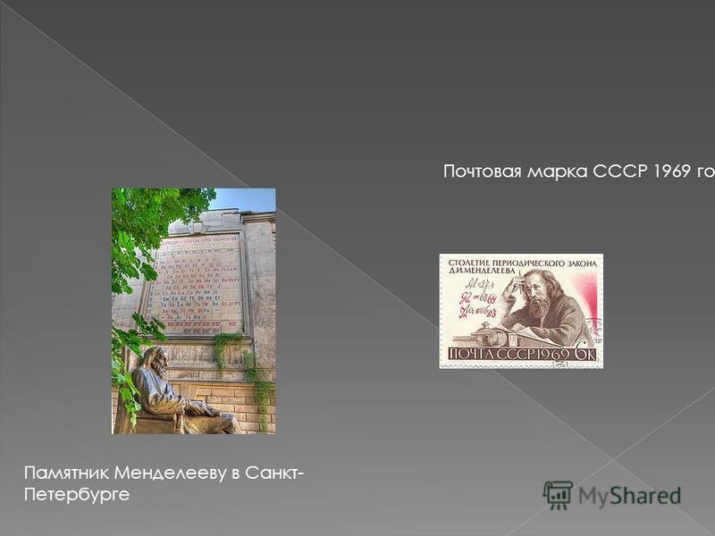Памятник Менделееву в Санкт- Петербурге Почтовая марка СССР 1969 год