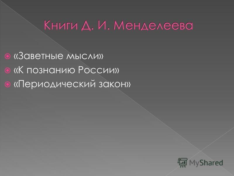 «Заветные мысли» «К познанию России» «Периодический закон»