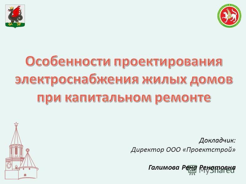 Докладчик: Директор ООО «Проектстрой» Галимова Рена Ренатовна