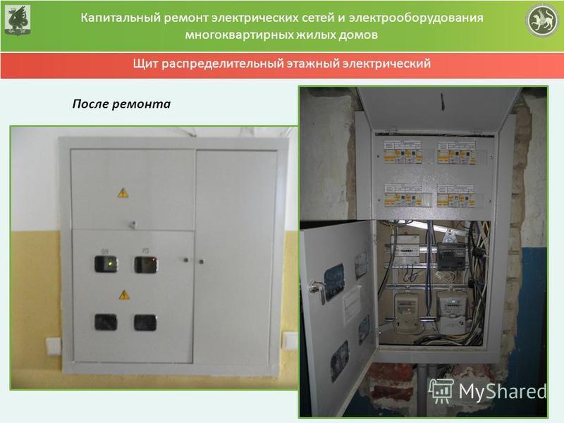 Капитальный ремонт электрических сетей и электрооборудования многоквартирных жилых домов Щит распределительный этажный электрический После ремонта