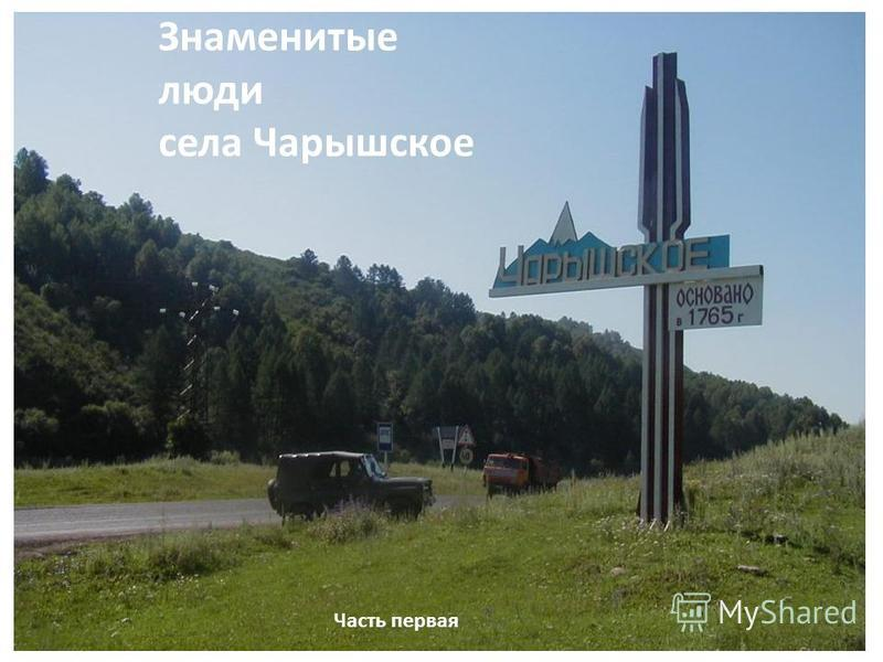 Знаменитые люди села Чарышское Часть первая