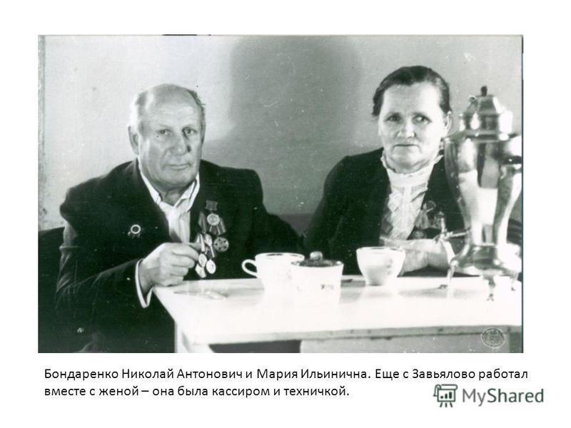 Бондаренко Николай Антонович и Мария Ильинична. Еще с Завьялово работал вместе с женой – она была кассиром и техничкой.