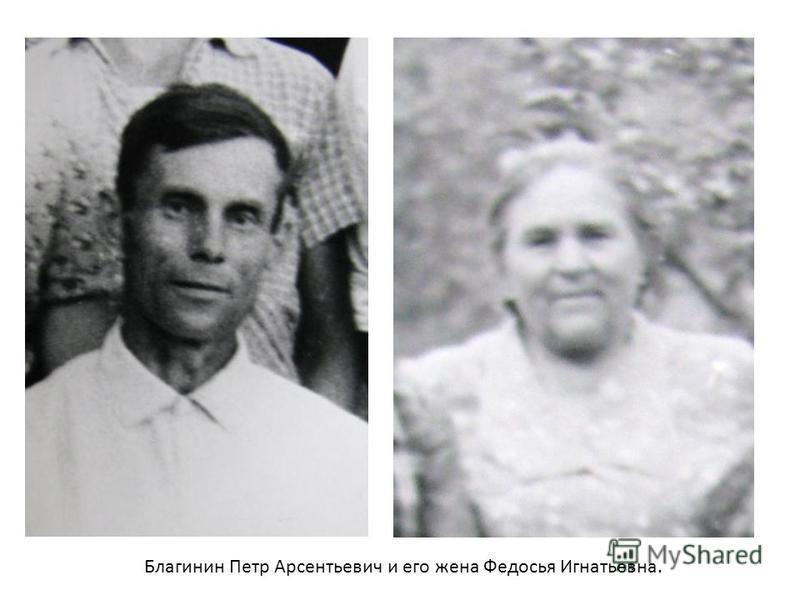 Благинин Петр Арсентьевич и его жена Федосья Игнатьевна.