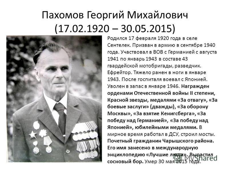 Родился 17 февраля 1920 года в селе Сентелек. Призван в армию в сентябре 1940 года. Участвовал в ВОВ с Германией с августа 1941 по январь 1943 в составе 43 гвардейской мото бригады, разведчик. Ефрейтор. Тяжело ранен в ноги в январе 1943. После госпит