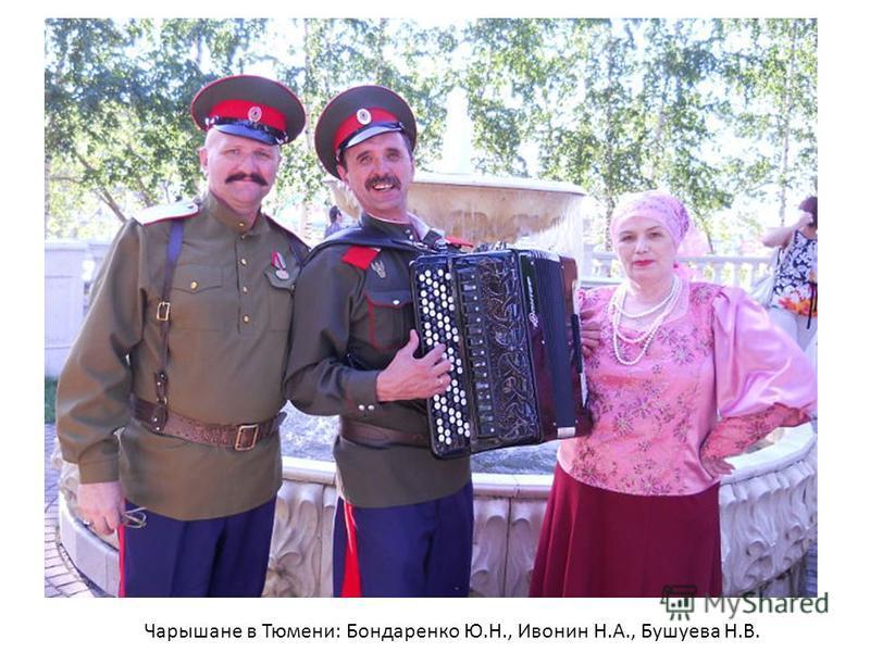 Чарышане в Тюмени: Бондаренко Ю.Н., Ивонин Н.А., Бушуева Н.В.