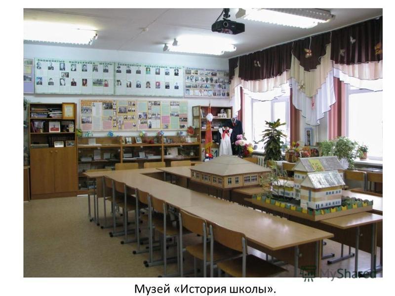 Музей «История школы».
