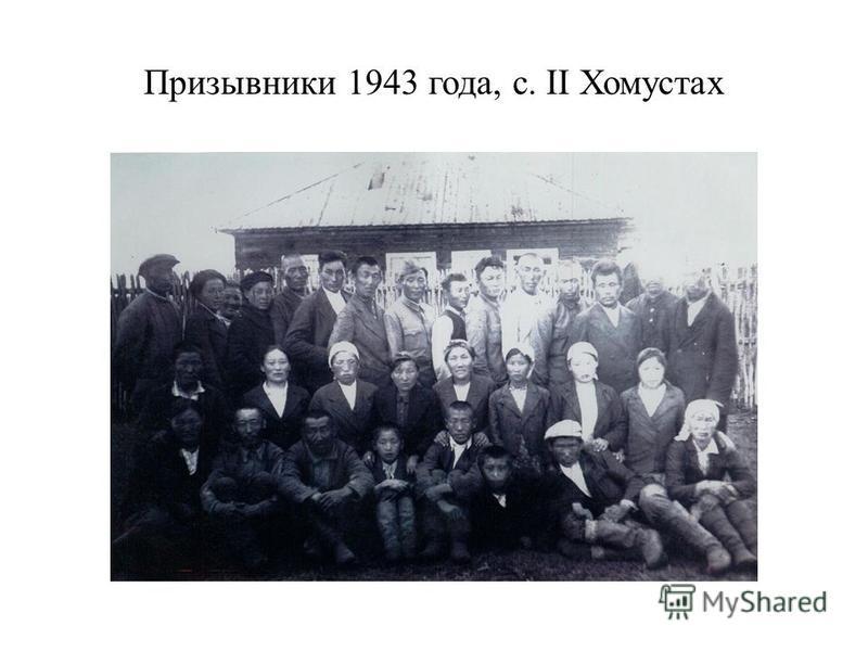 Призывники 1943 года, с. II Хомустах