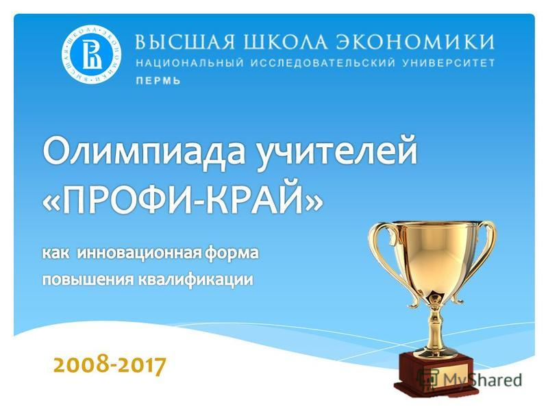 2008-2017