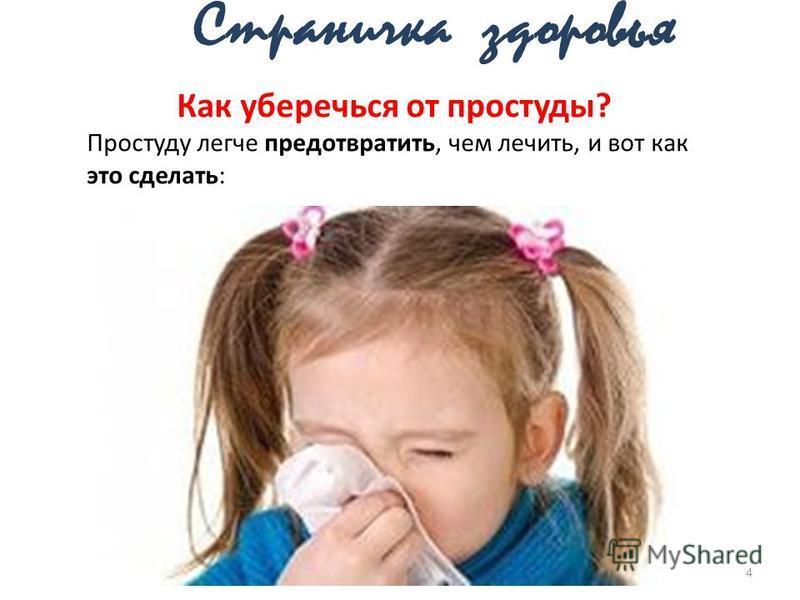 4 Как уберечься от простуды? Простуду легче предотвратить, чем лечить, и вот как это сделать: