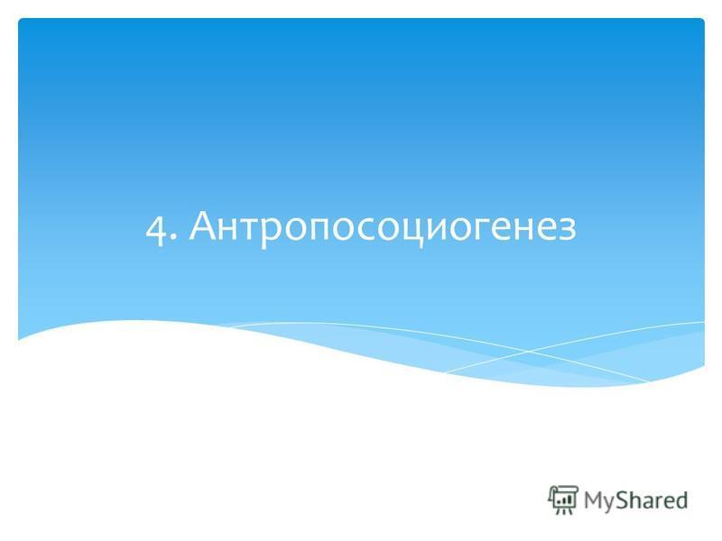 4. Антропосоциогенез