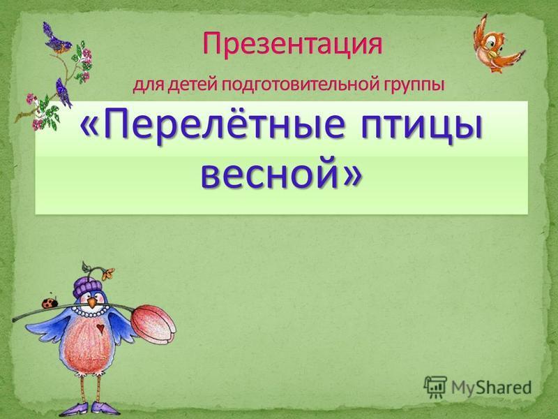 «Перелётные птицы весной» весной»